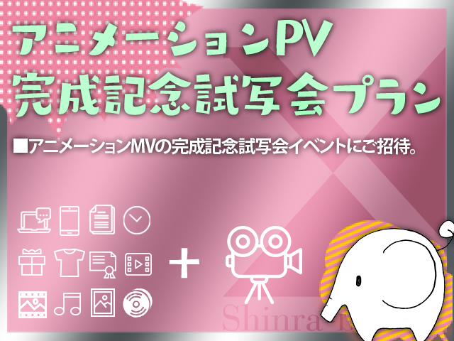 <アニメーションPV完成記念試写会プラン>