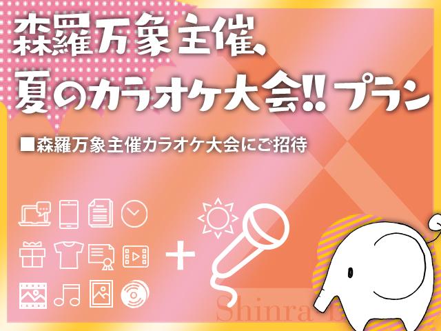 <森羅万象主催、夏のカラオケ大会!! プラン>