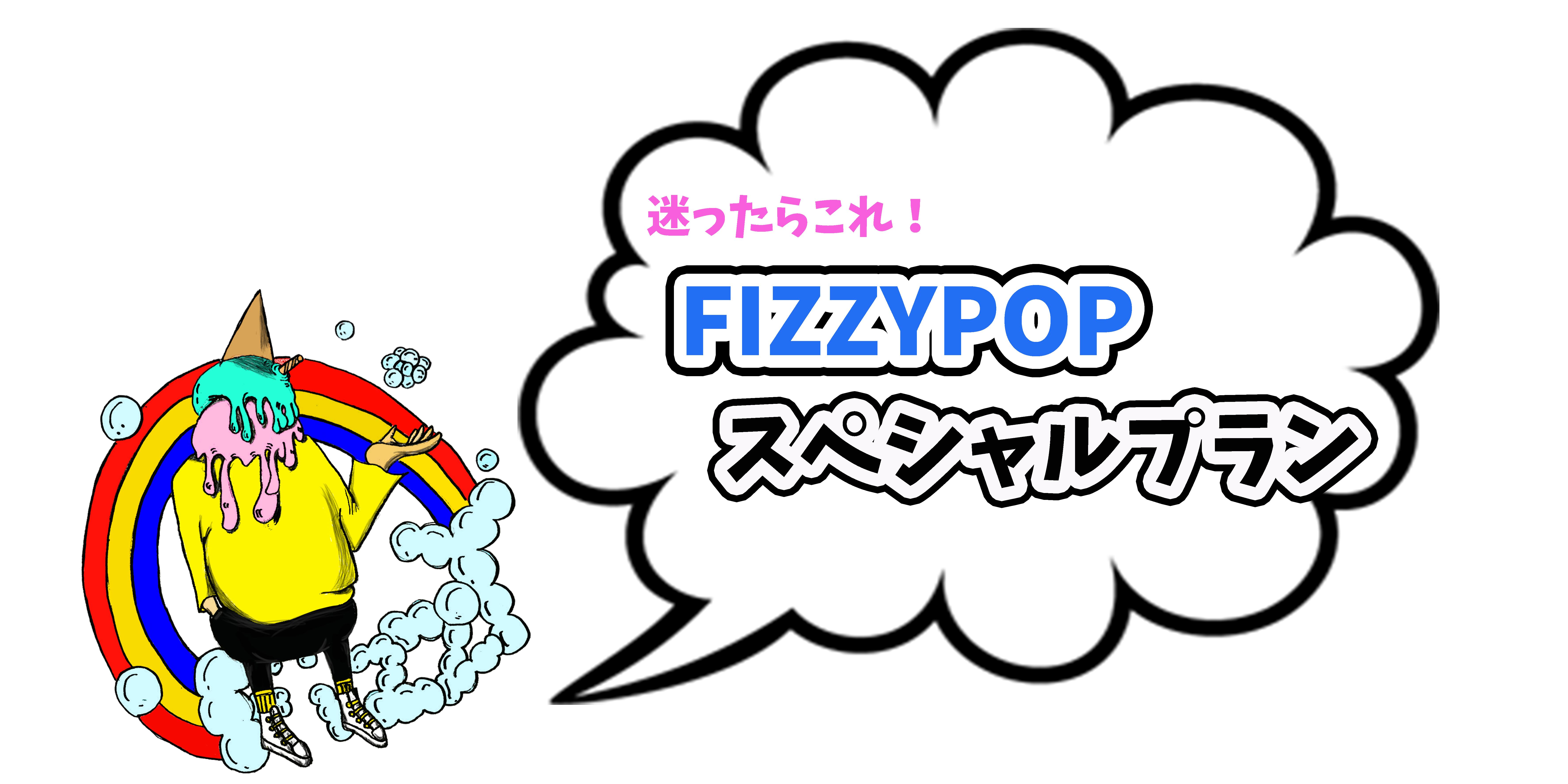 <迷ったらこれ!FIZZY POPスペシャル プラン>