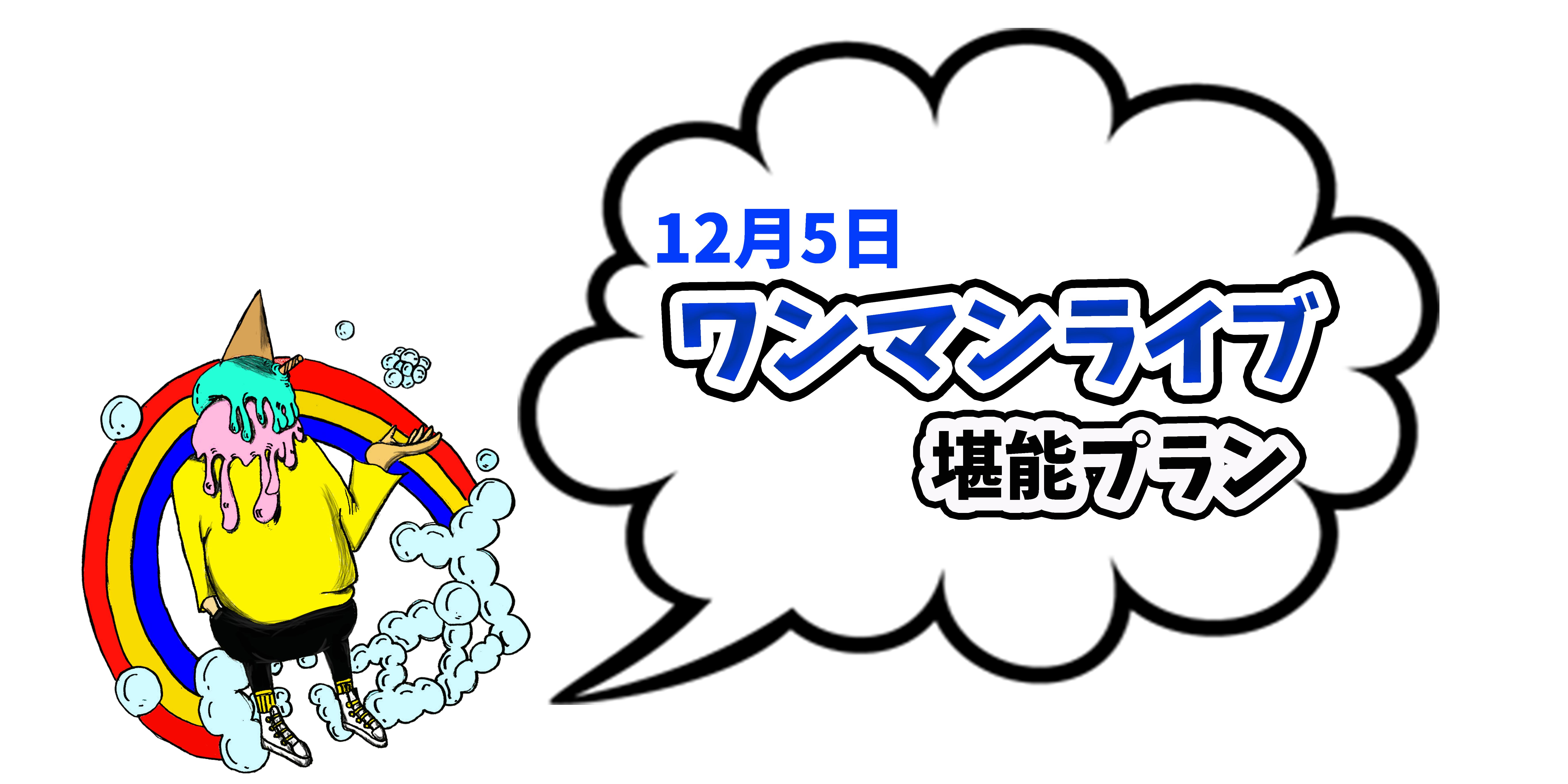 <12月5日ワンマンライブ堪能プラン>