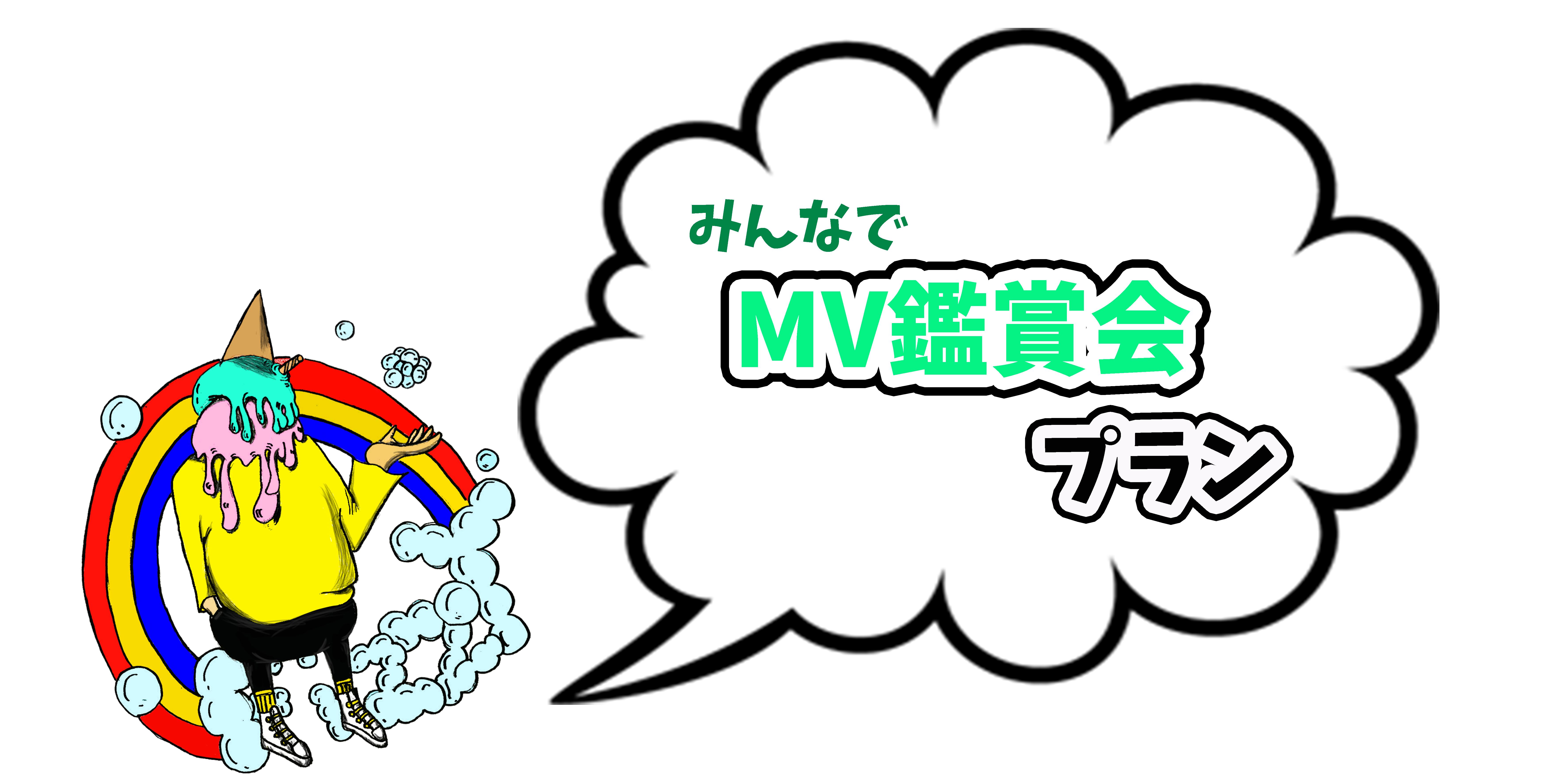 <みんなでMV鑑賞会 プラン>