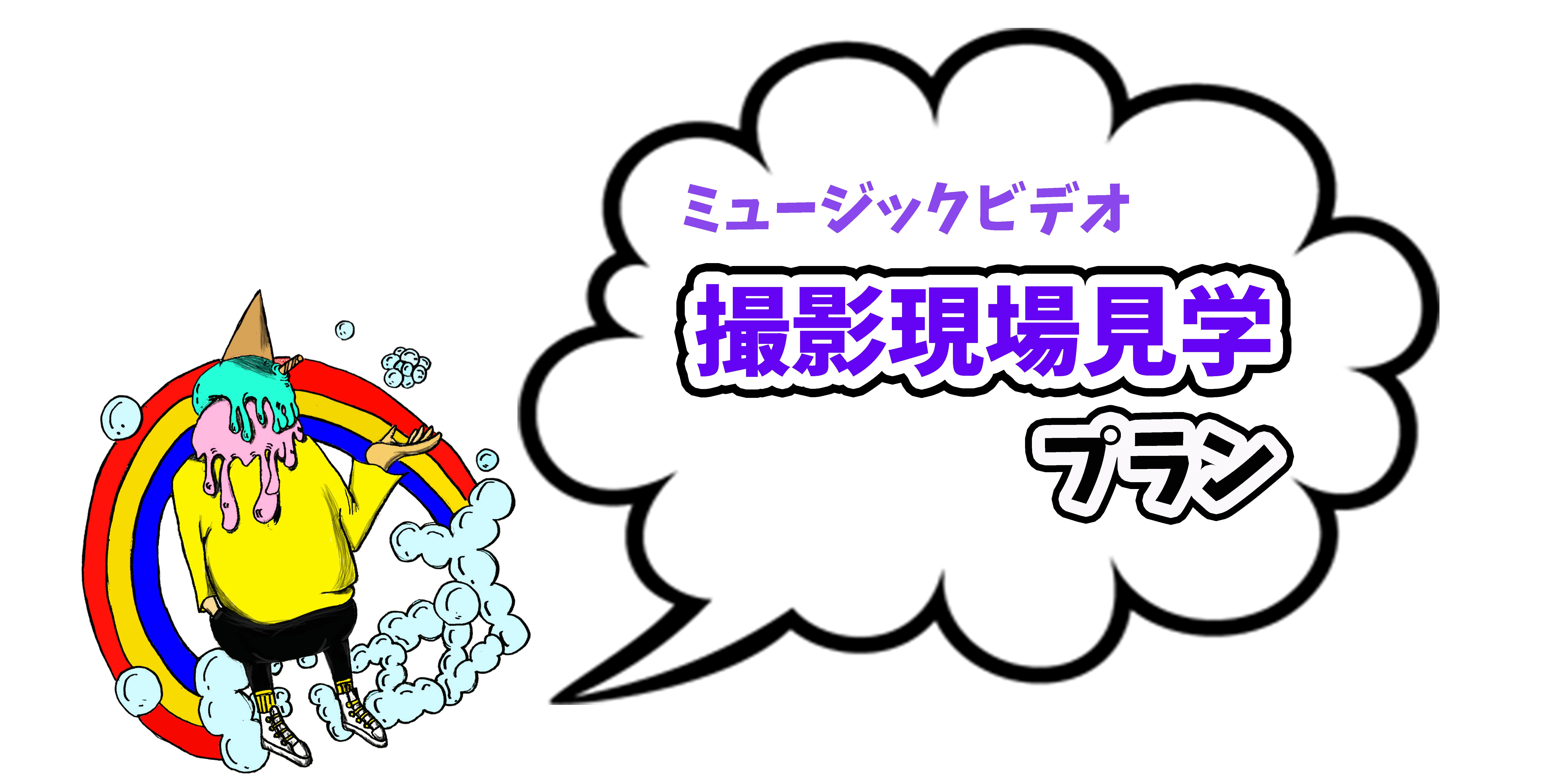 <MV撮影現場見学 プラン>
