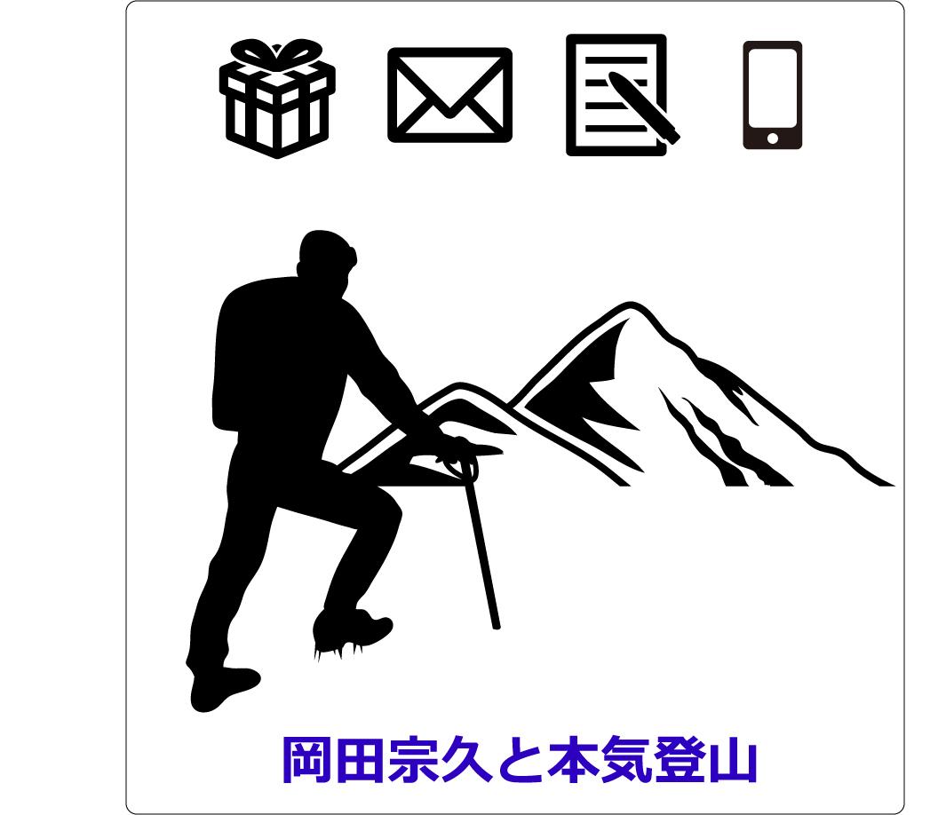 岡田宗久と本気登山プラン