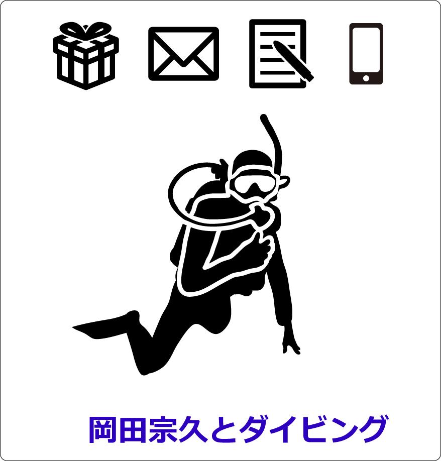 岡田宗久とダイビングプラン