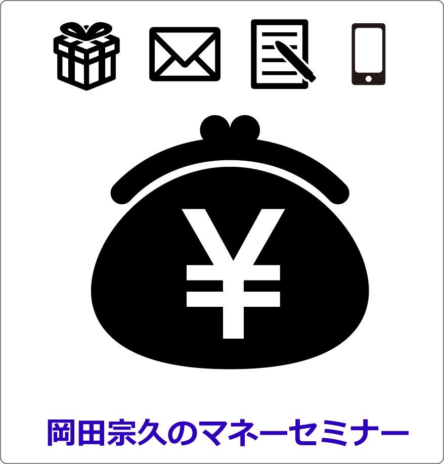 岡田宗久のマネーセミナー