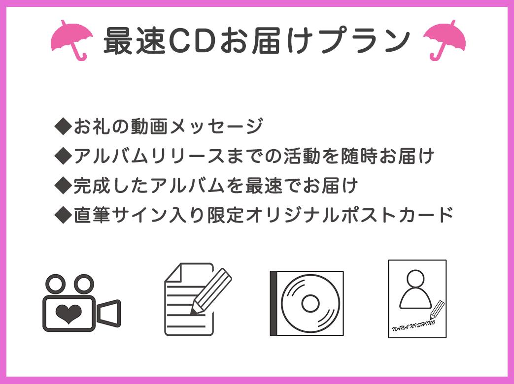 <最速CDお届け プラン>