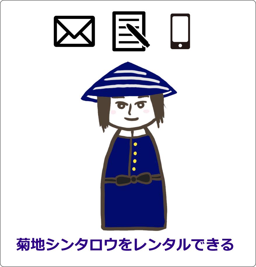 菊地シンタロウをレンタルプラン