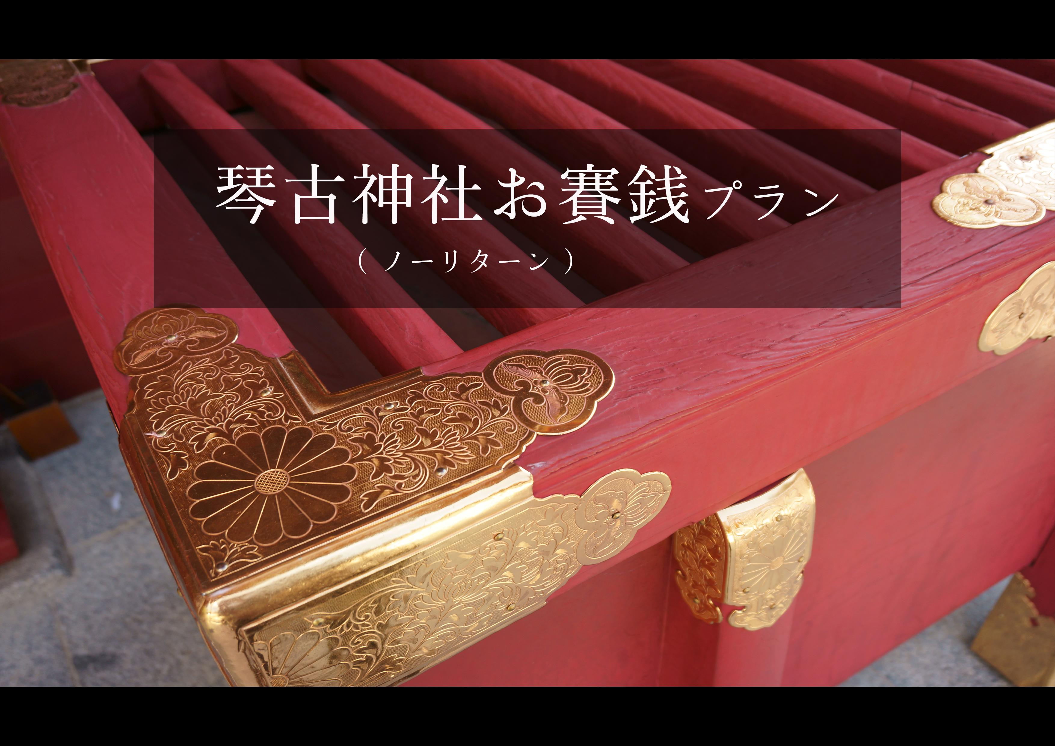 【 琴古神社お賽銭プラン 】