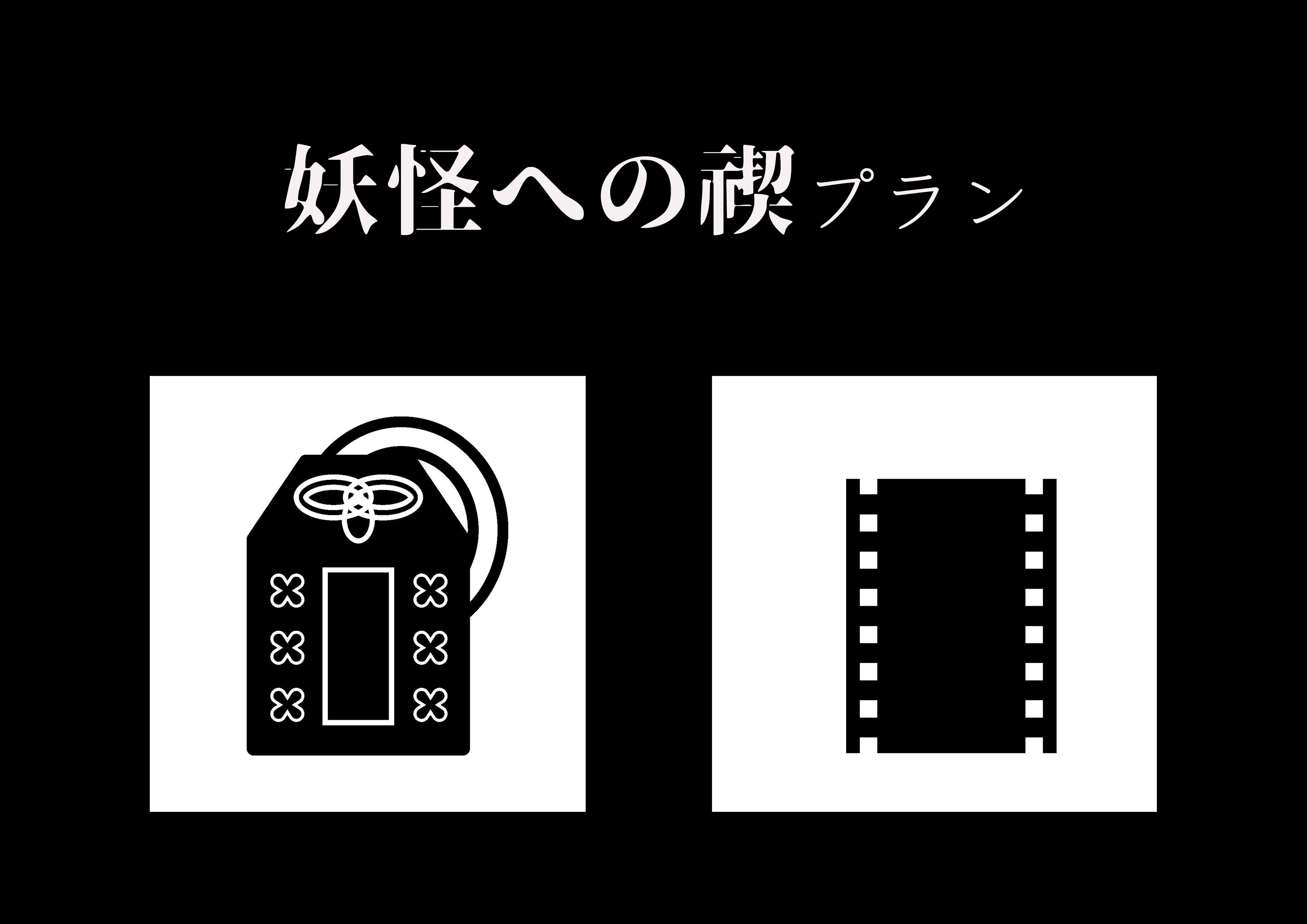 【 妖怪への禊プラン 】