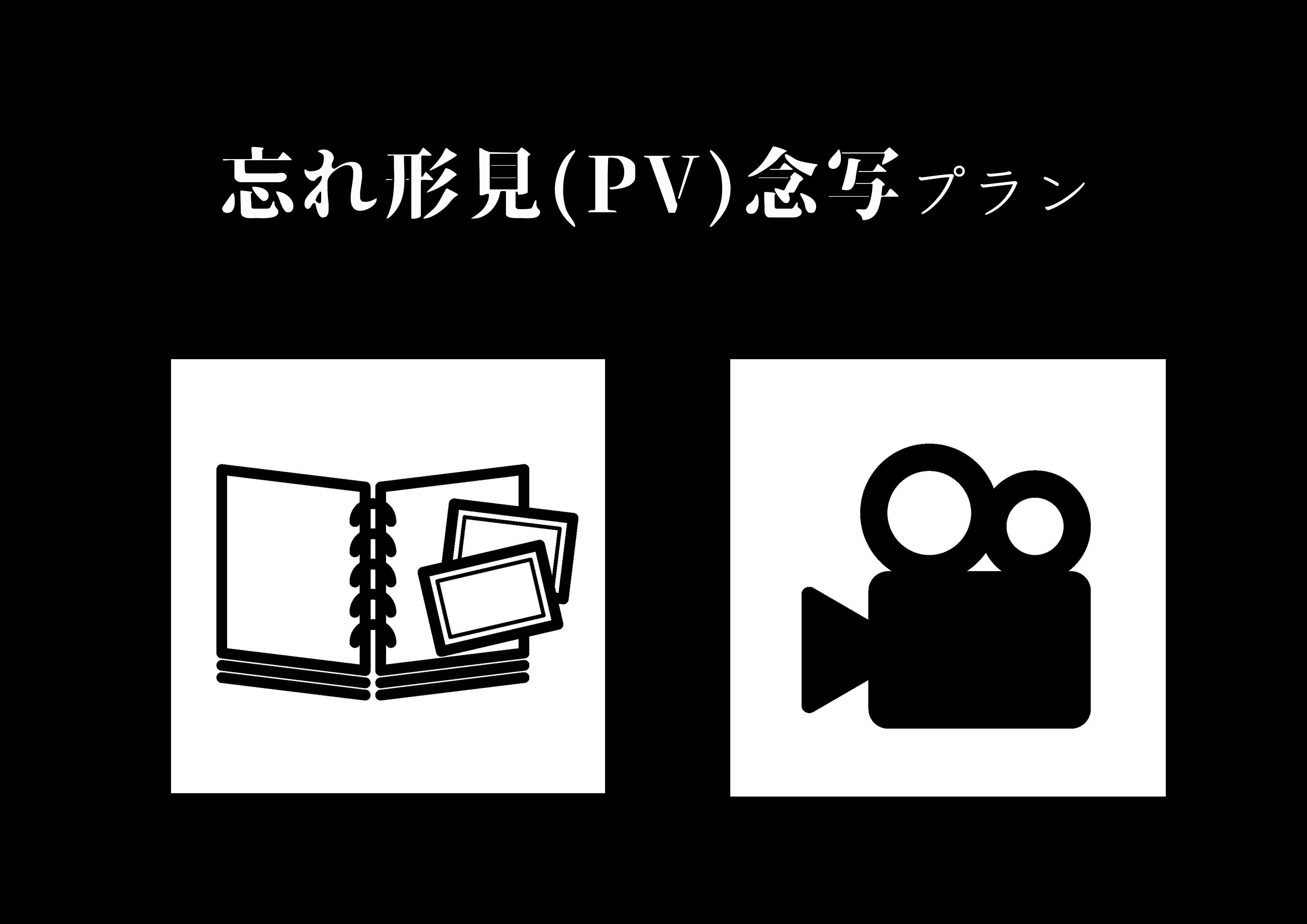 【 忘れ形見(PV)念写プラン 】