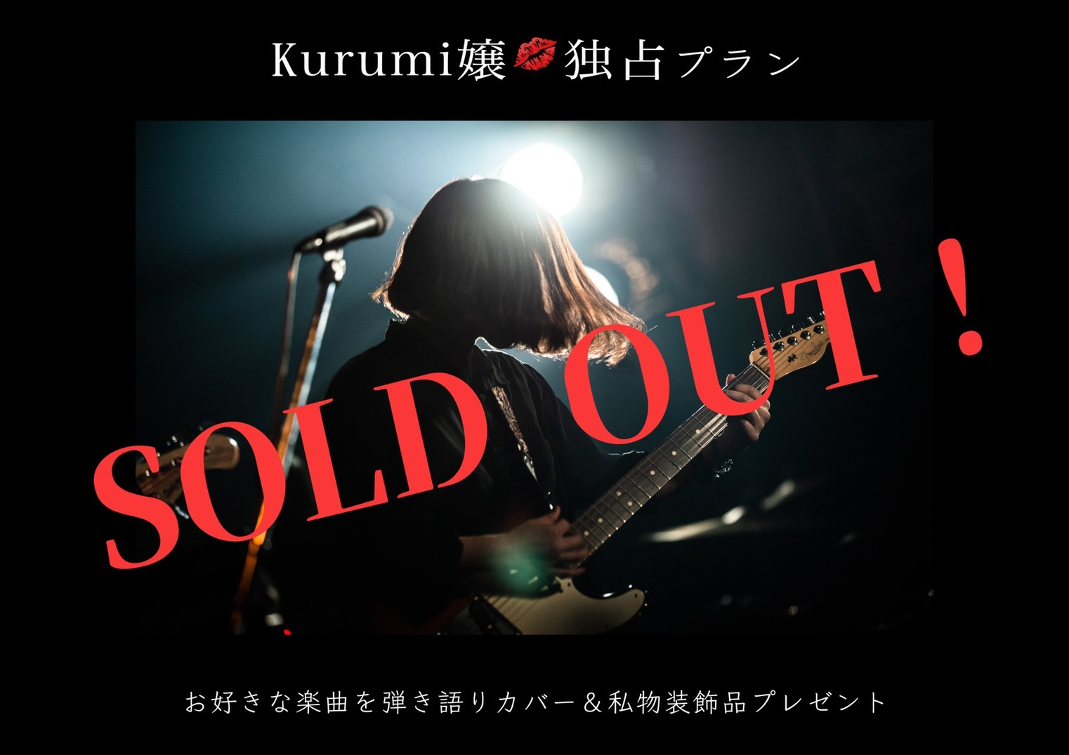 【 Kurumi嬢💋独占プラン 】