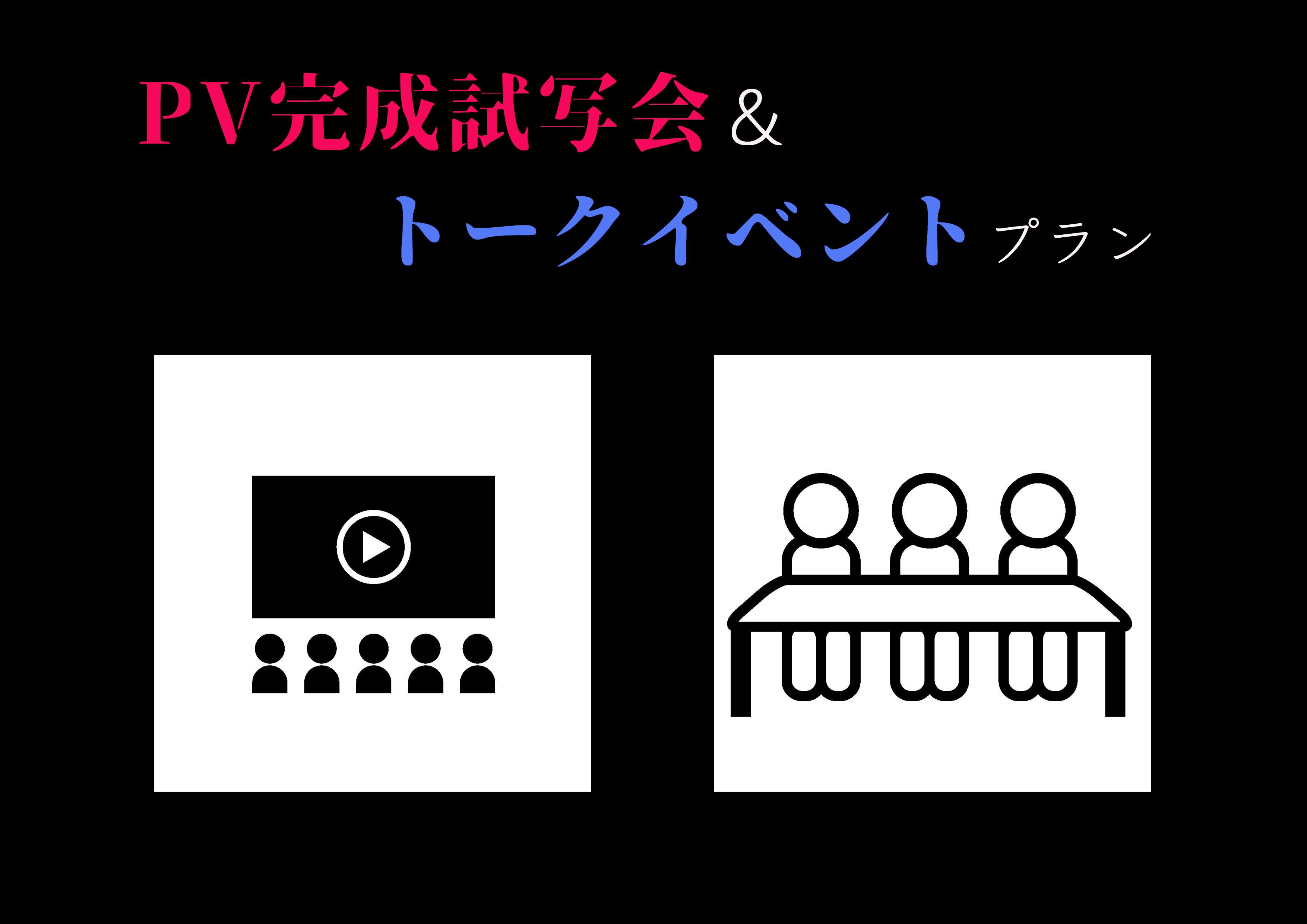【 PV完成試写会&トークイベントプラン 】
