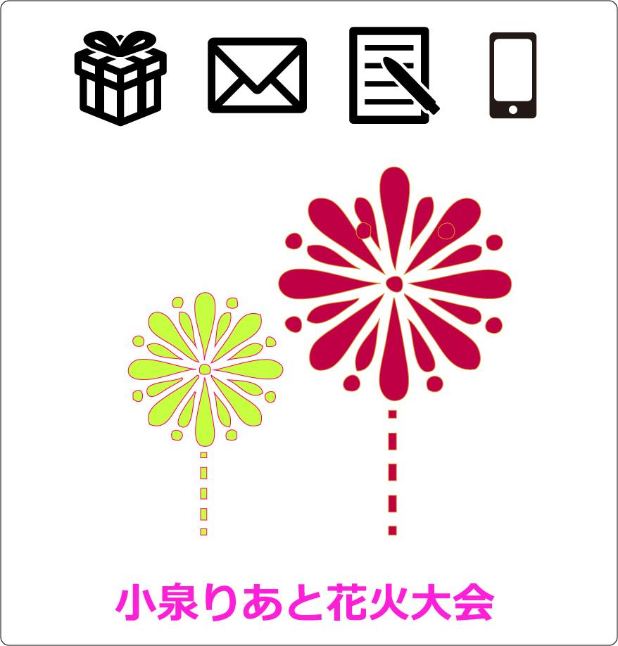 小泉りあと花火大会鑑賞プラン