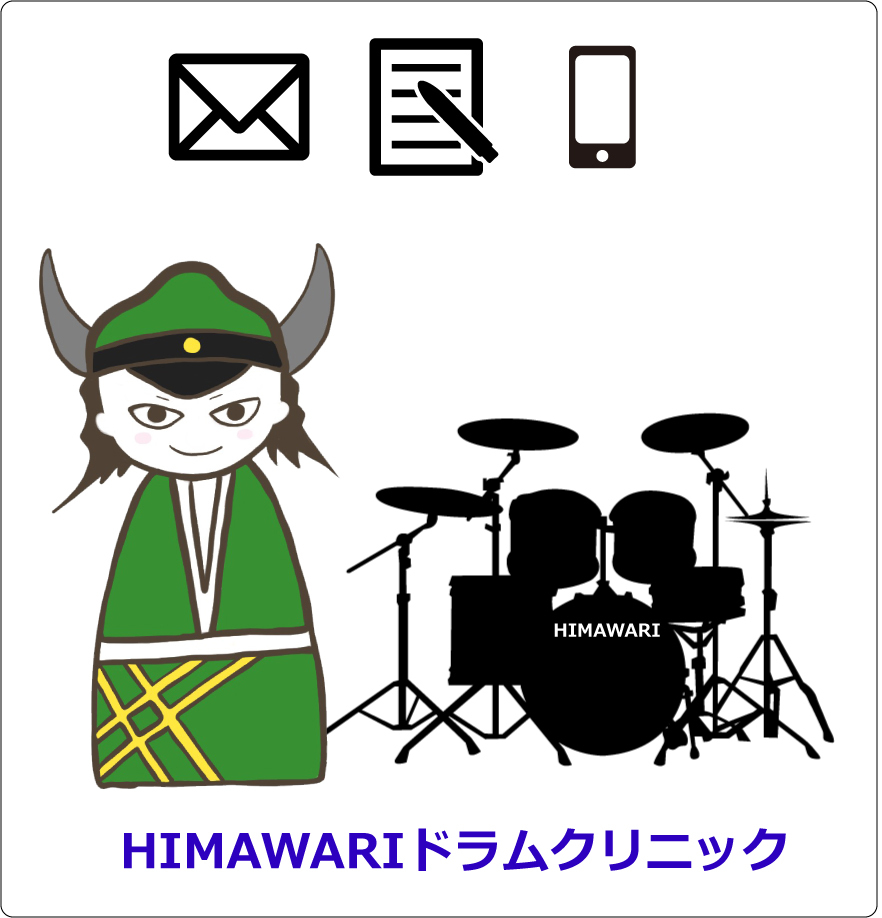 Himawari ドラムクリニックプラン