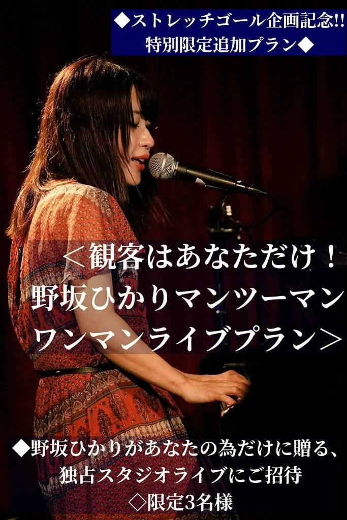 <観客はあなただけ!野坂ひかりマンツーマンワンマンライブプラン>限定3名様