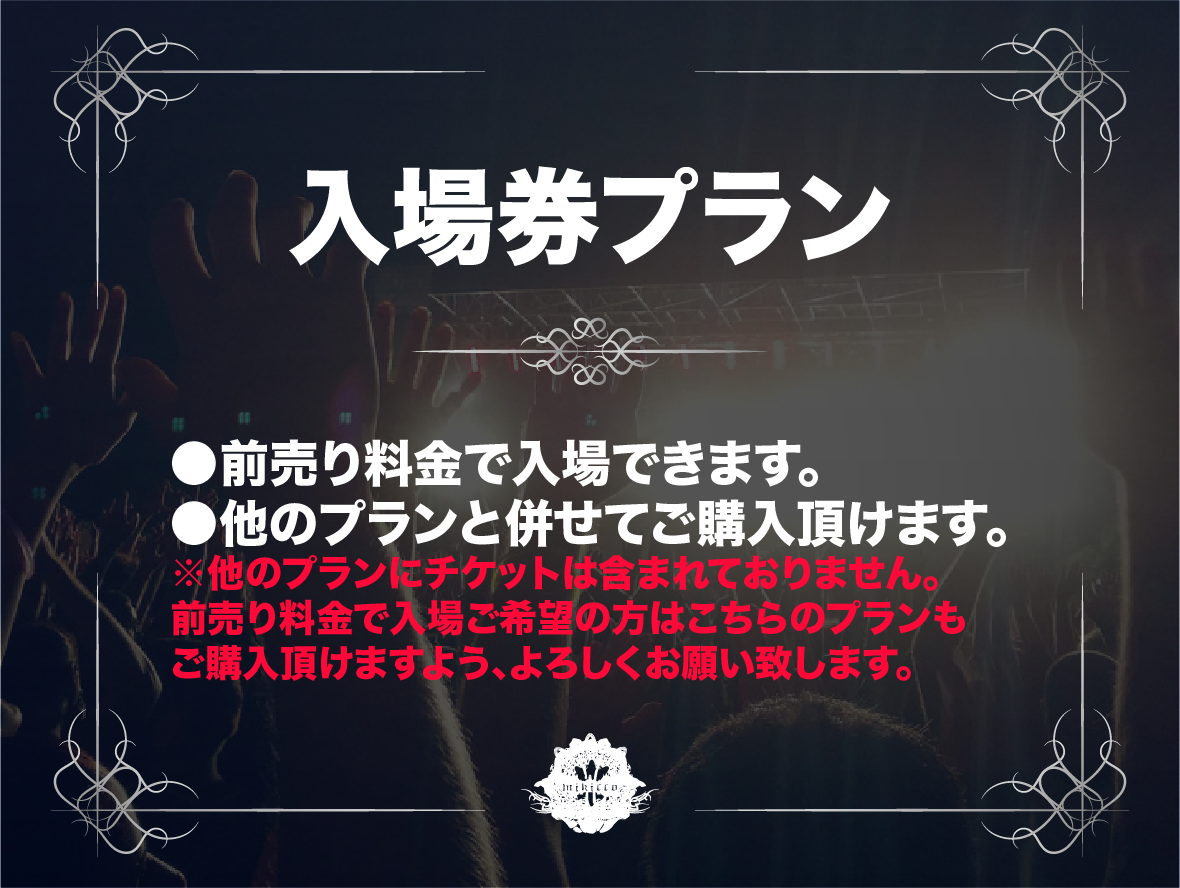 <入場券プラン>