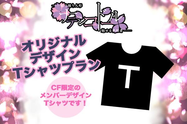 <ナデシコドールオリジナルデザインTシャツプラン>