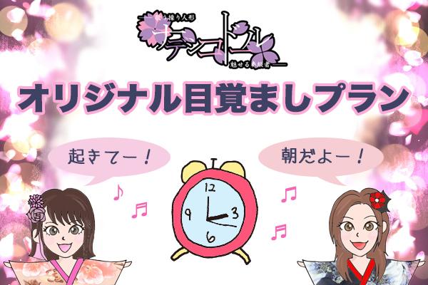 <オリジナル目覚まし時計プラン>限定10名