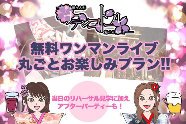 <無料ワンマンライブ丸ごとお楽しみプラン>