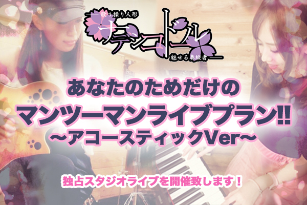 <あなたのためだけのマンツーマンライブプラン〜アコースティックVer>