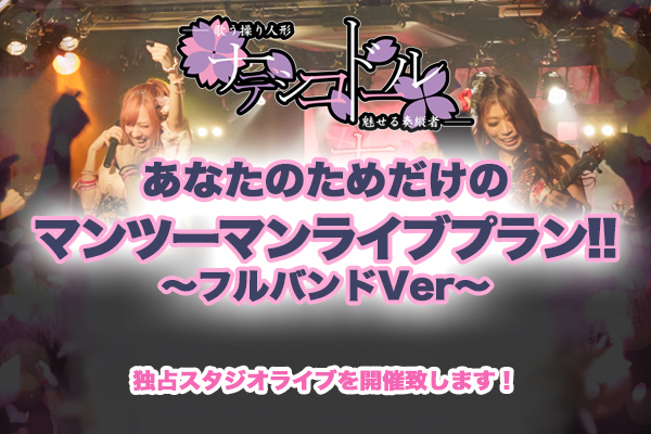 <あなたのためだけのマンツーマンライブプラン〜フルバンドVer>
