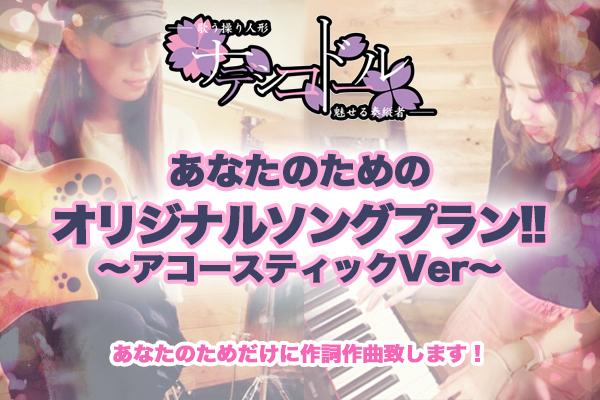 <あなたのためのオリジナルソングプラン〜アコースティックVer>