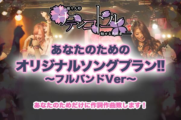 <あなたのためのオリジナルソングプラン〜フルバンドVer>