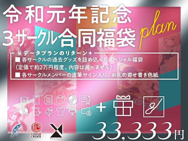 <令和元年記念3サークル合同福袋 プラン>