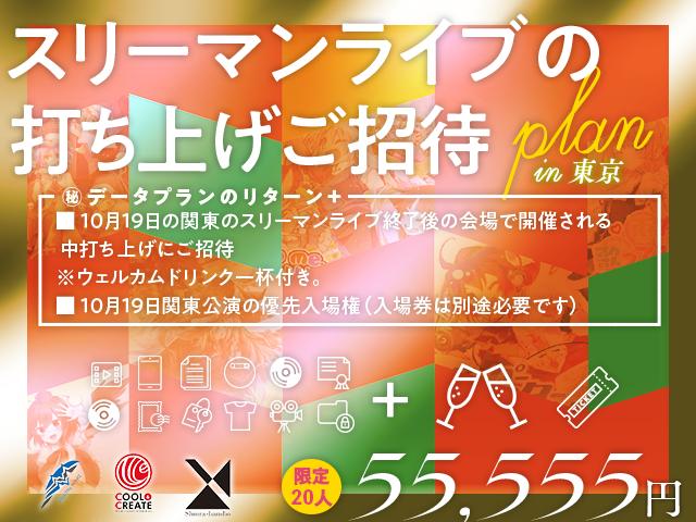 <スリーマンライブ打ち上げご招待プラン 〜 in東京 〜>
