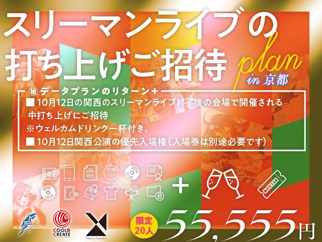 <スリーマンライブ打ち上げご招待プラン 〜in京都〜>