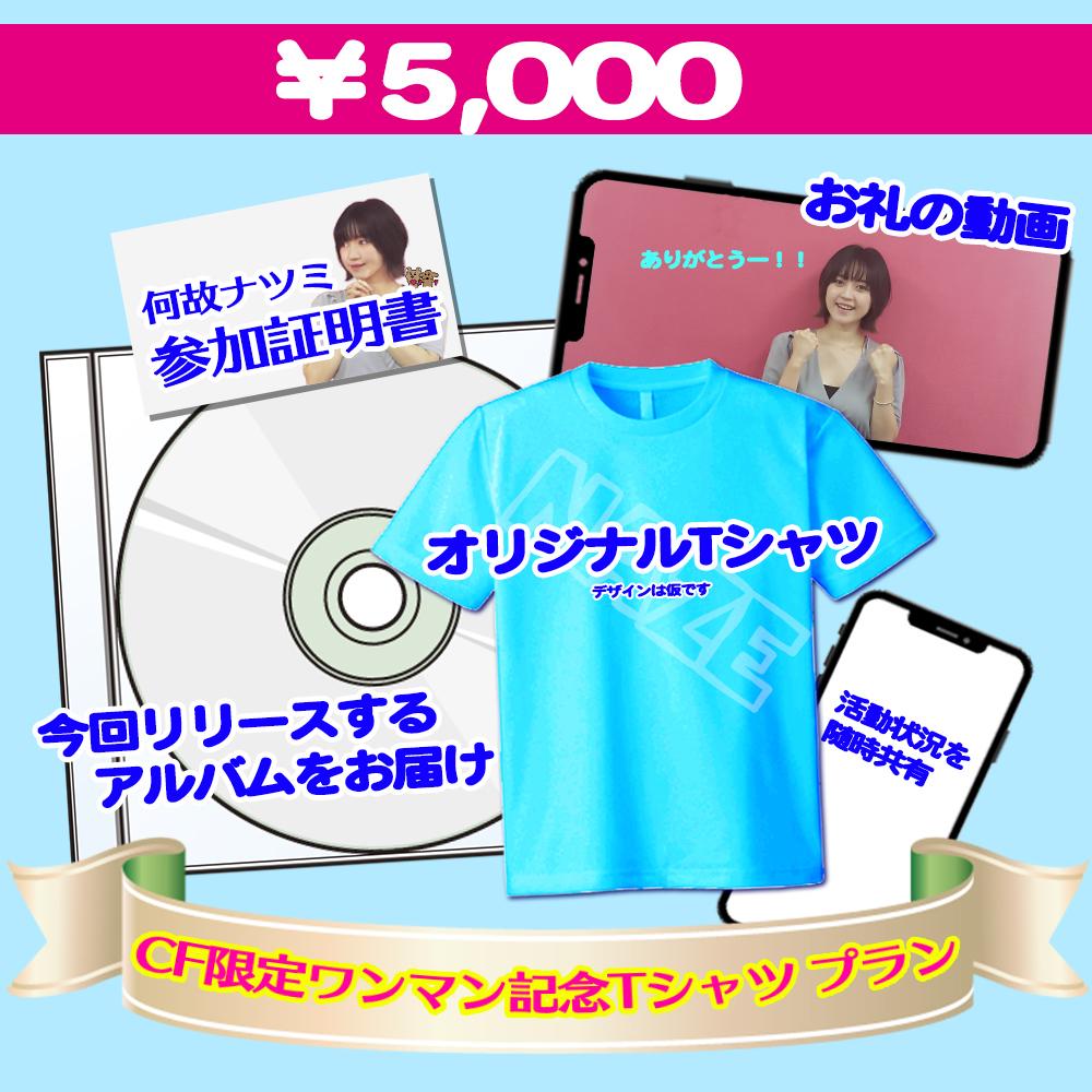 <CF限定ワンマン記念Tシャツ プラン>