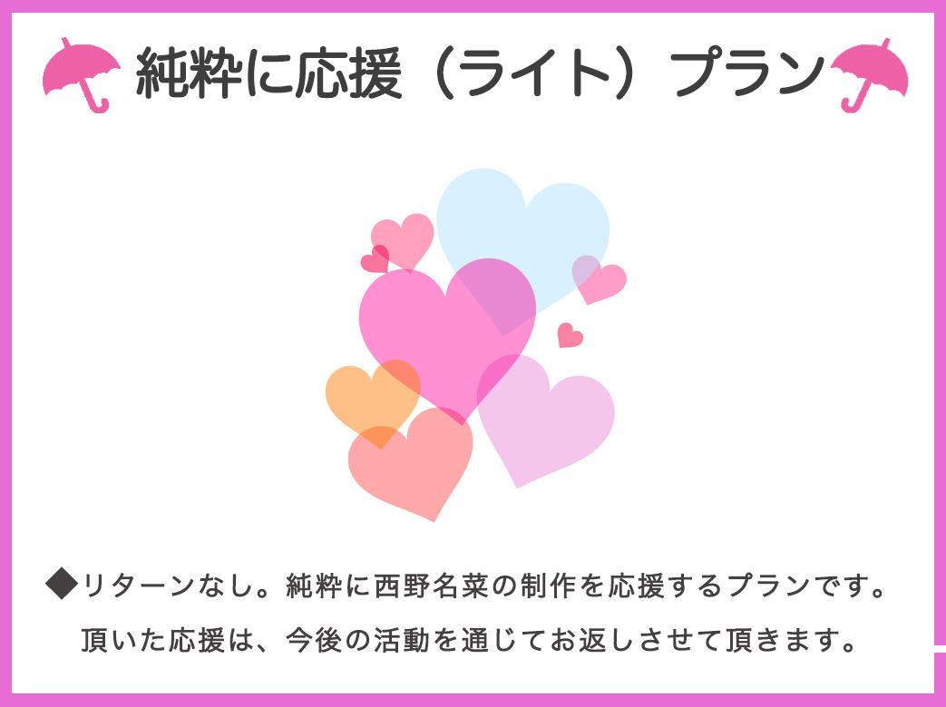 <西野名菜を純粋に応援(ライト) プラン>