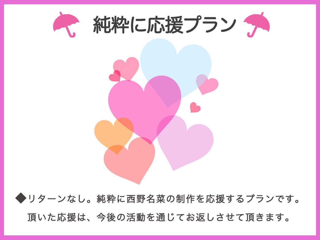 <西野名菜を純粋に応援  プラン>