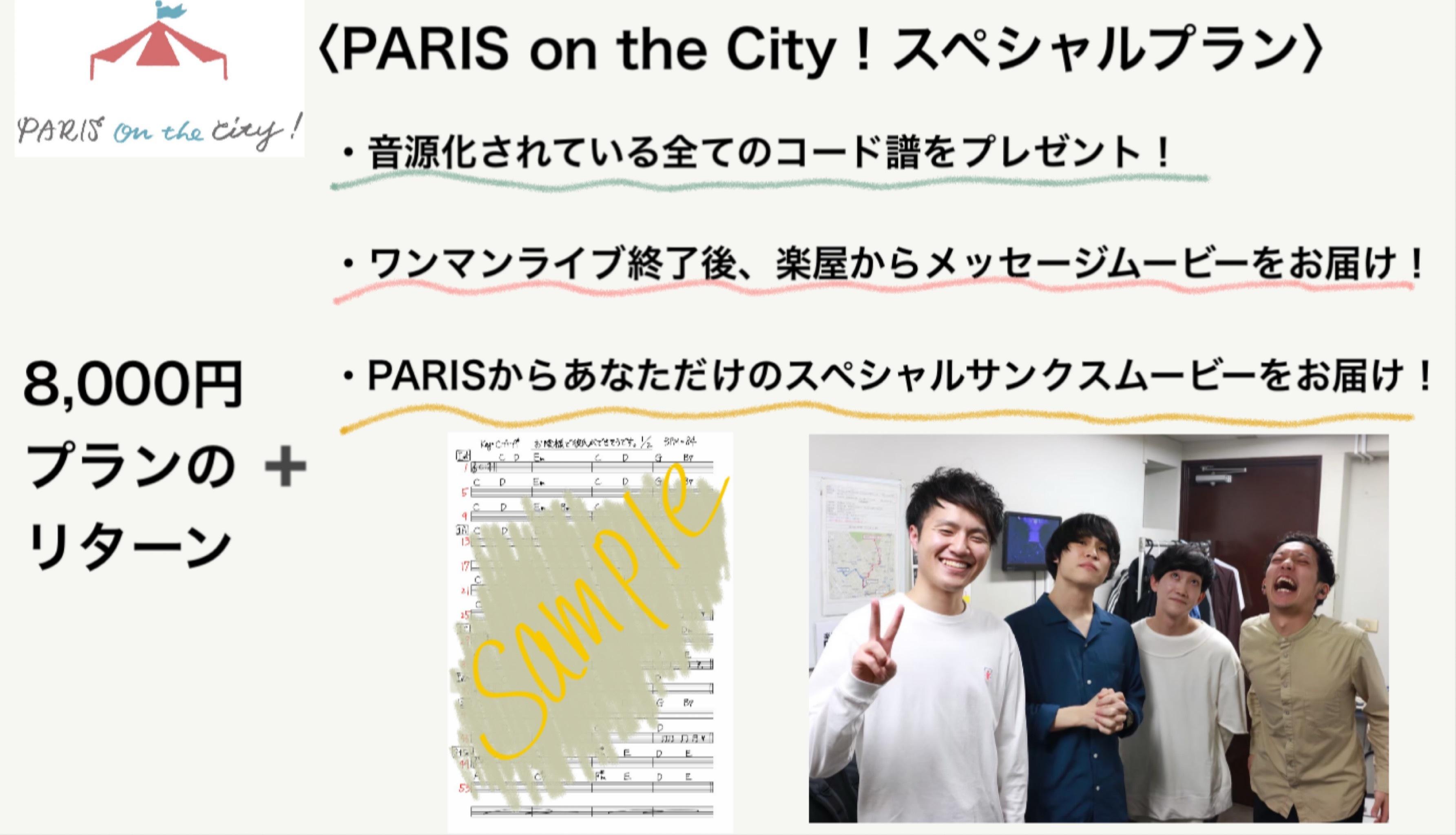 <PARIS on the City!スペシャルプラン>