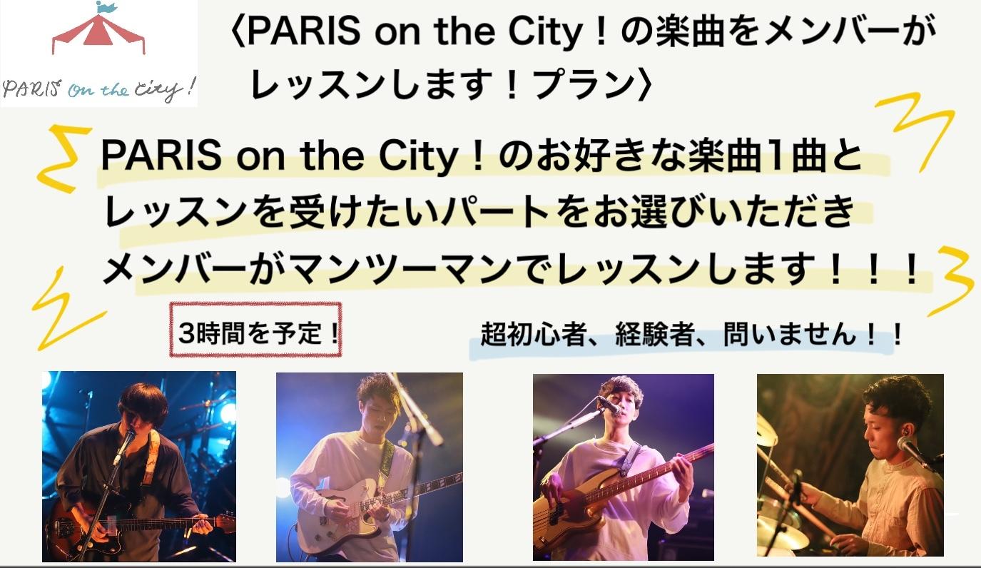 <PARIS on the City!の楽曲をメンバーがレッスンします!プラン>