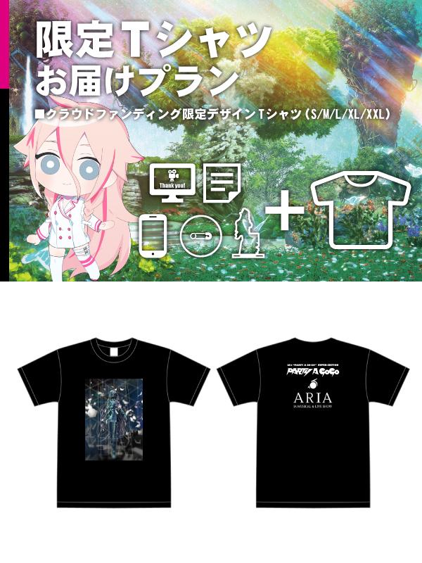 <限定Tシャツ プラン>