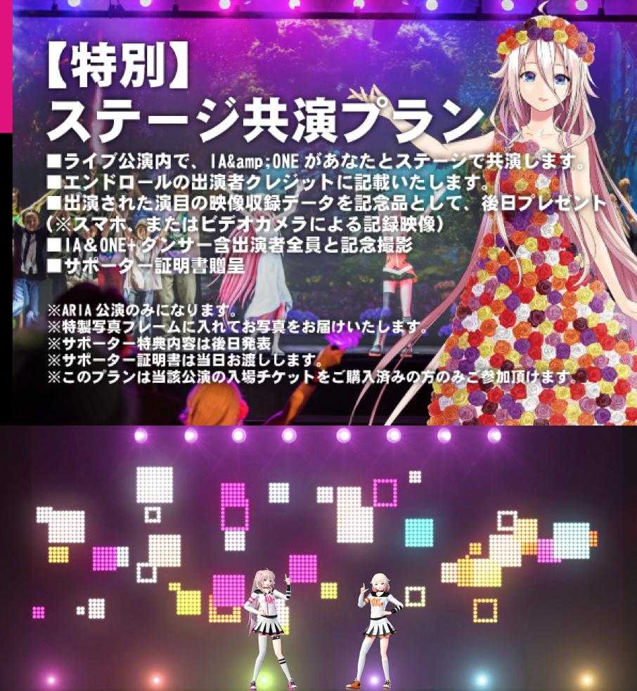 <【特別】ステージ共演 プラン(11月30日 ARIA公演)>