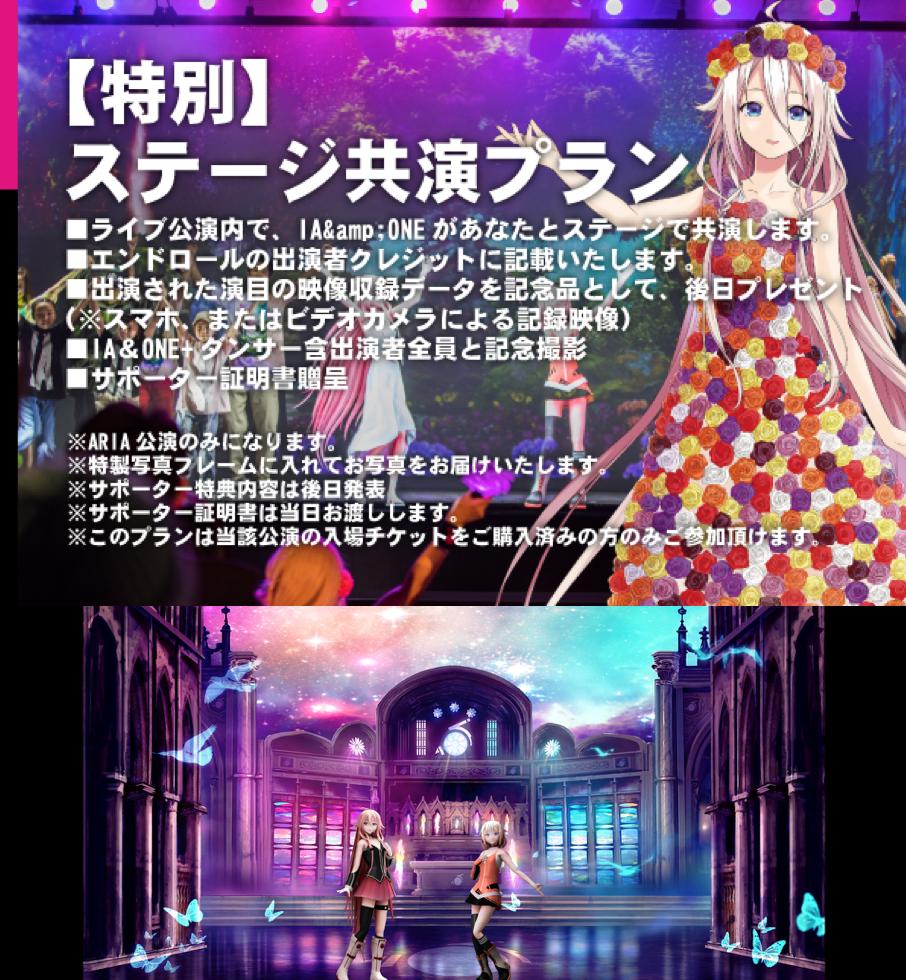 <【特別】ステージ共演 プラン(12月1日 ARIA公演)>