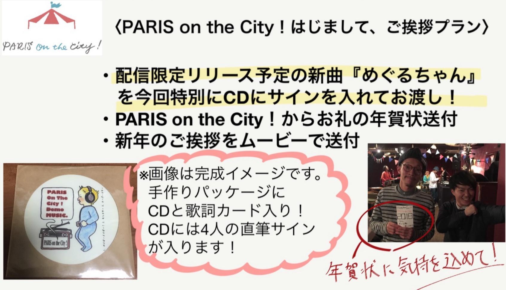 <PARIS on the City!はじめまして、ご挨拶プラン>