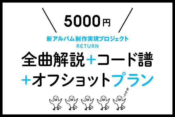 <全曲解説+コード譜+オフショット プラン>