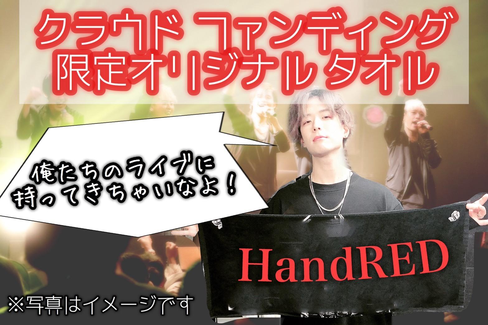 <HandRED限定オリジナルデザイングッズプラン>