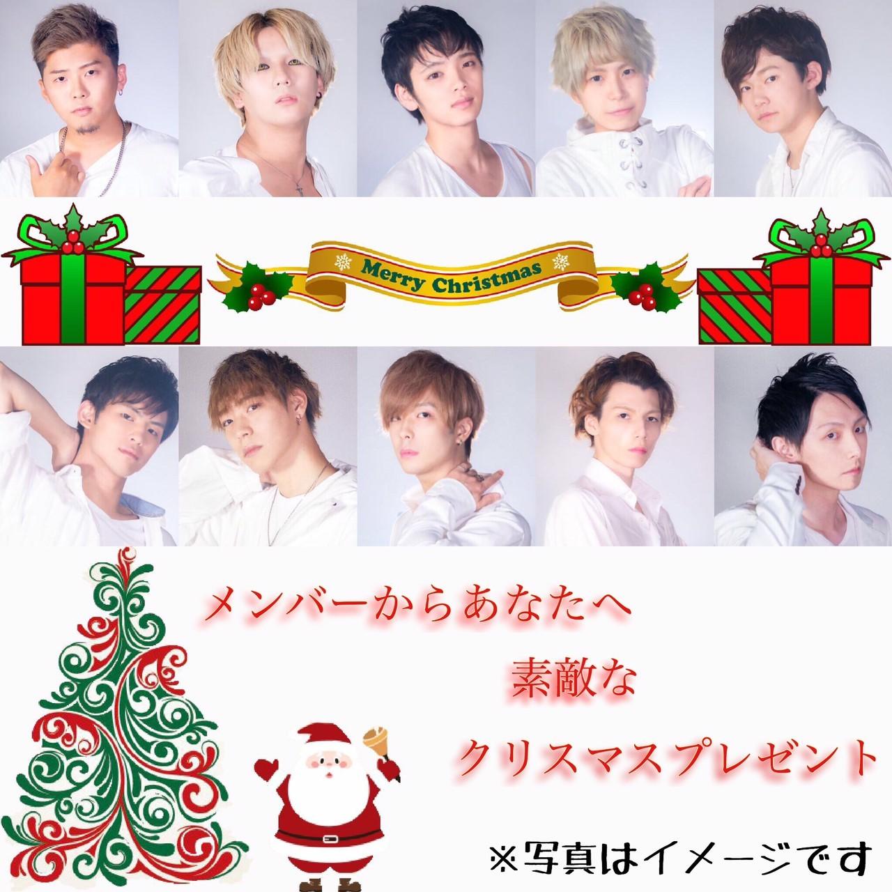 <お好きなメンバーよりあなたの為だけに贈るクリスマスプレゼントプラン>