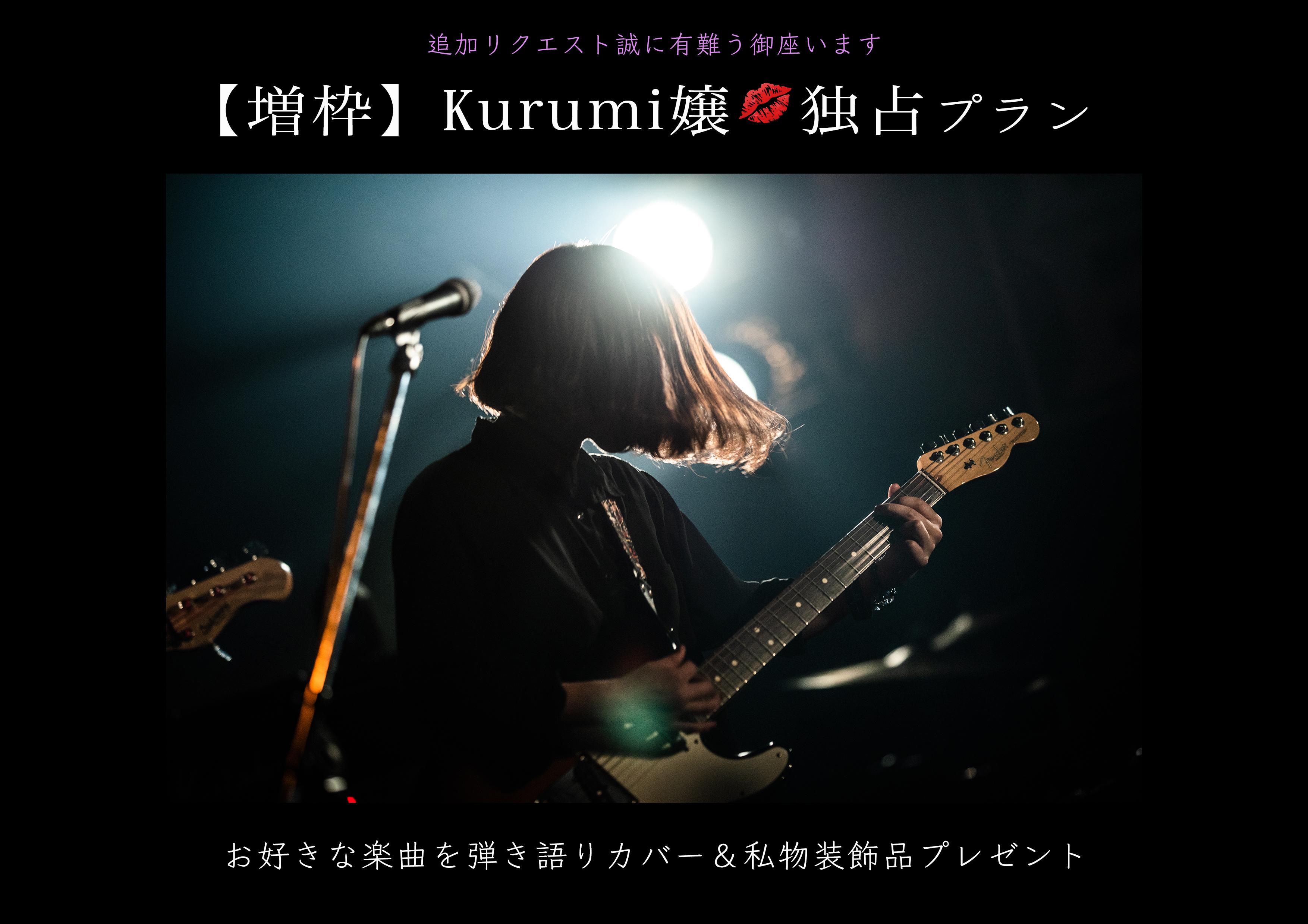 【増枠!】【Kurumi嬢💋独占プラン 】