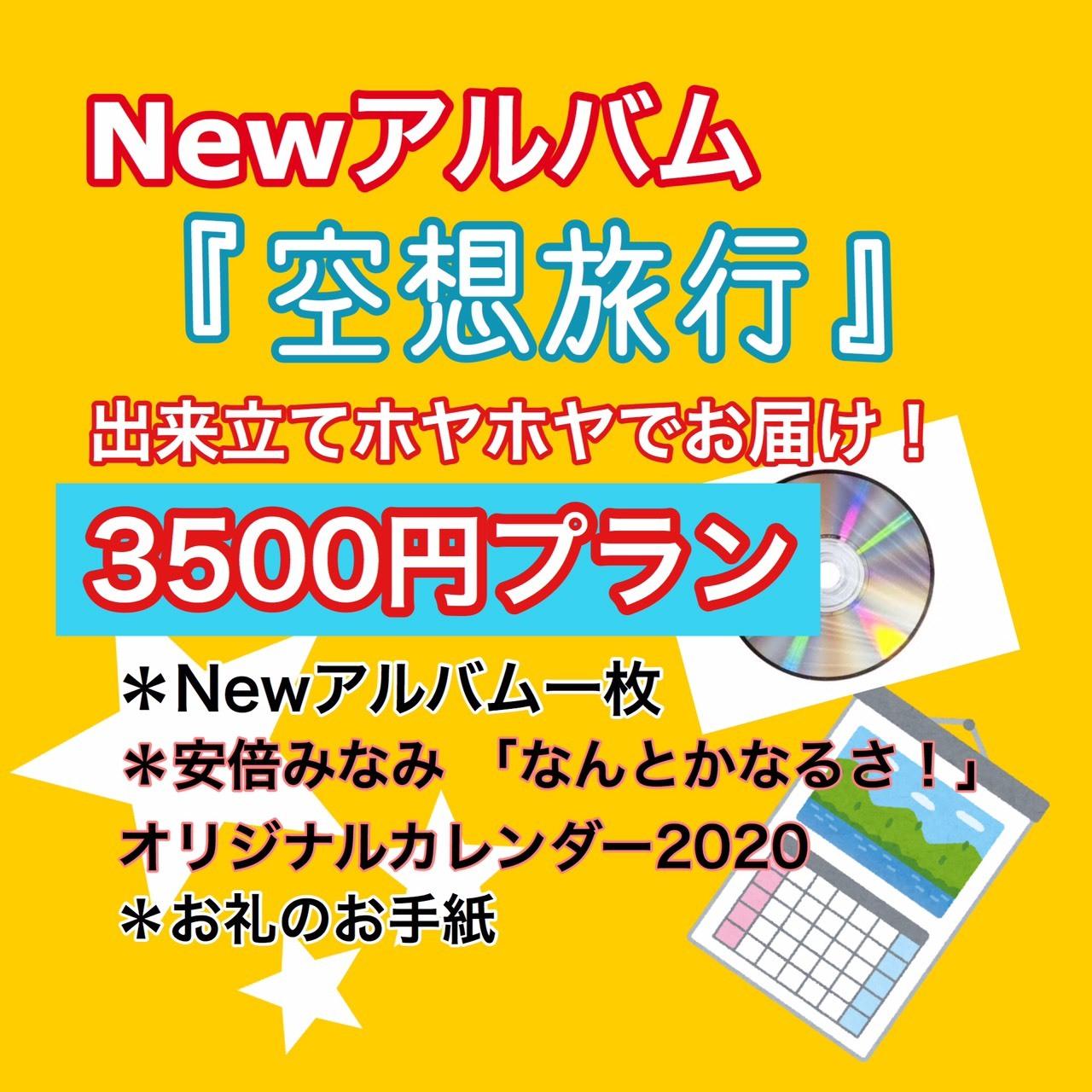 アルバムお届け+カレンダープラン