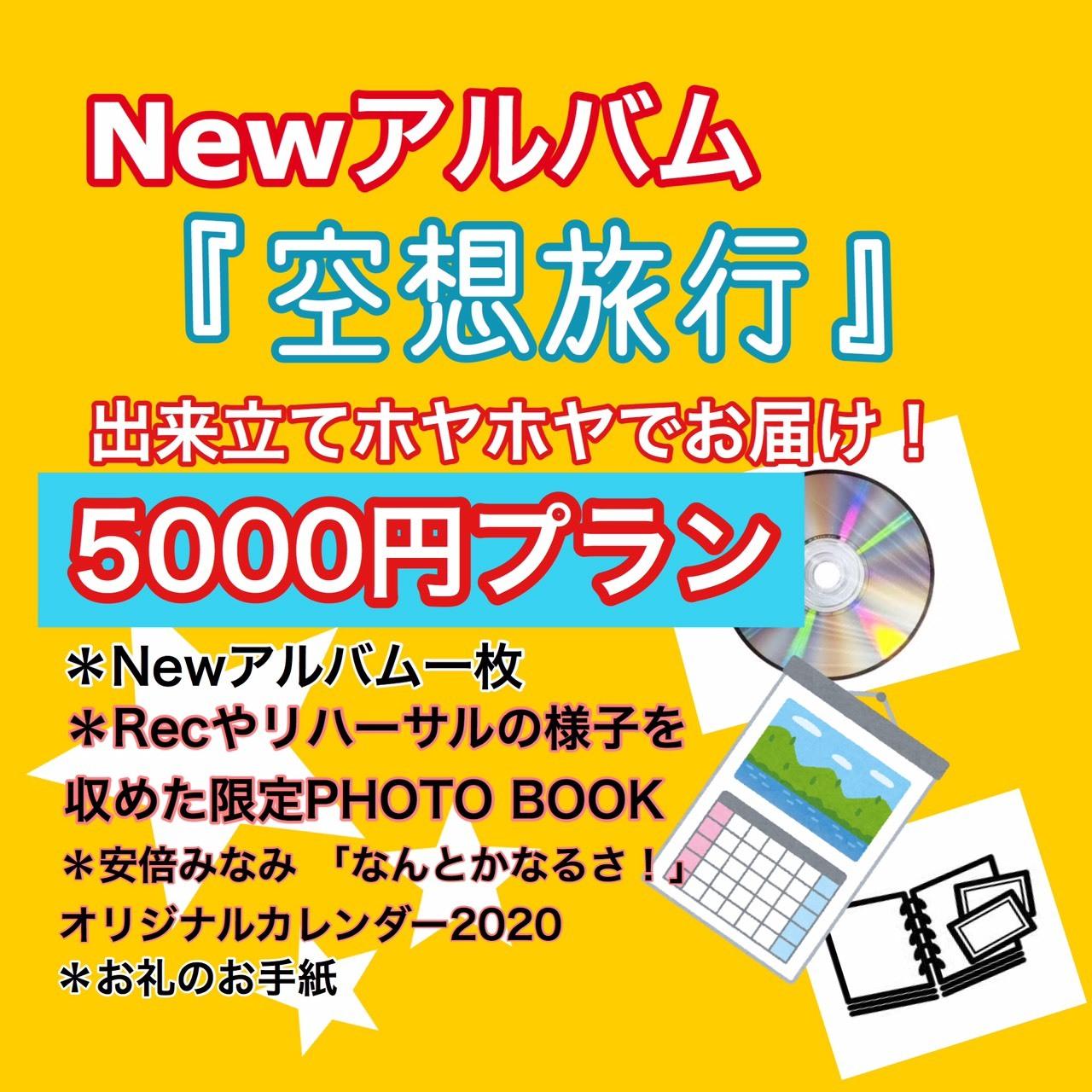 アルバムお届け+カレンダー+PHOTO BOOKプラン