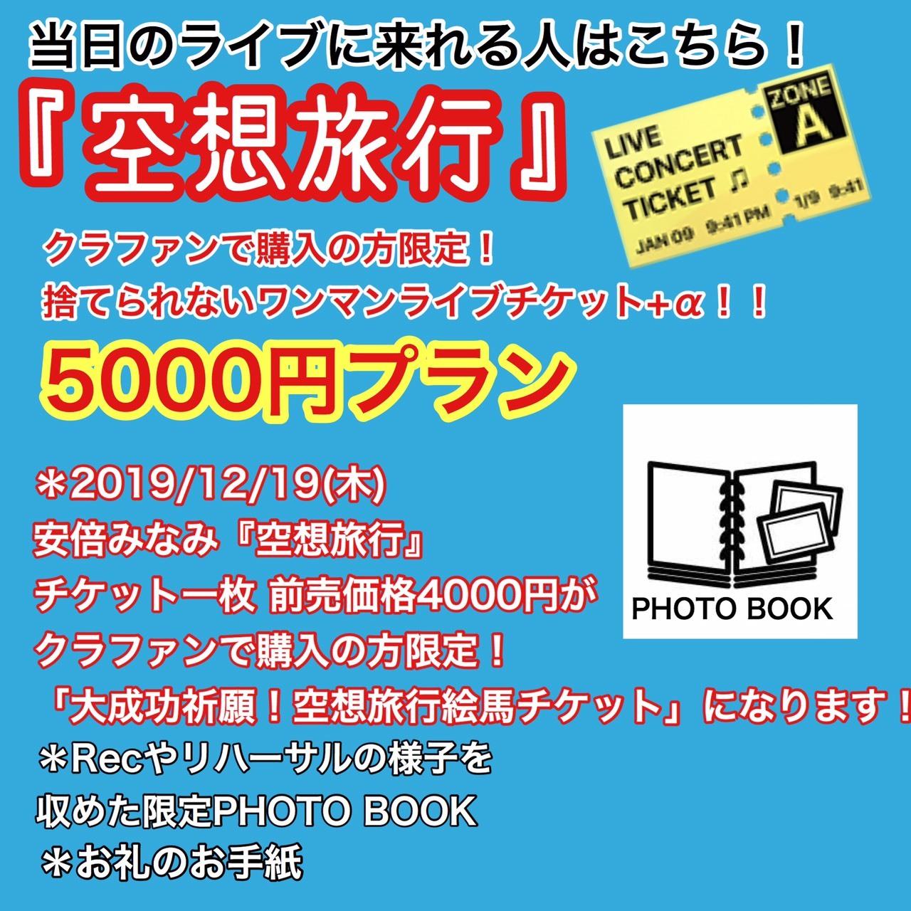 限定チケット+PHOTO BOOKプラン