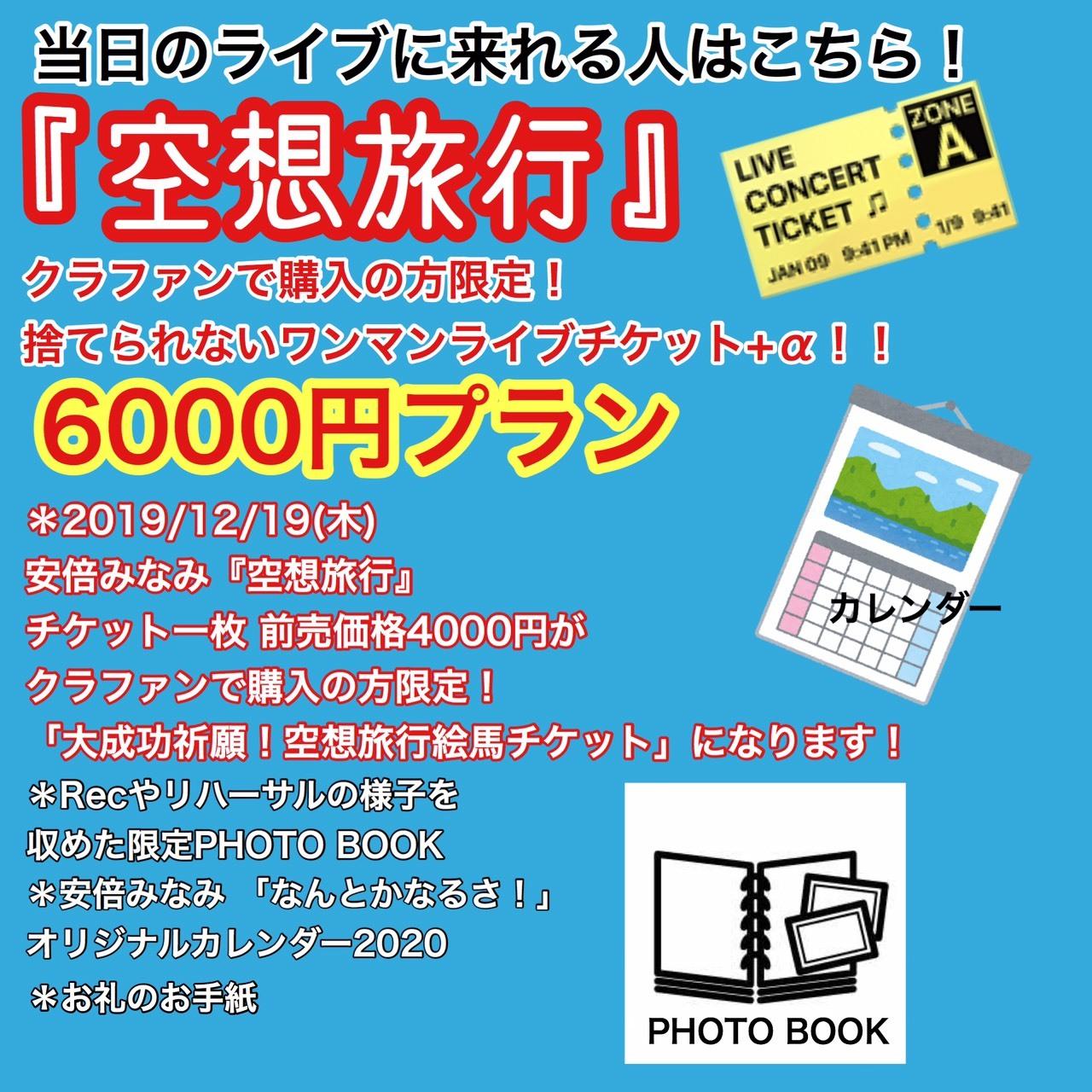 限定チケット+PHOTO BOOK+カレンダープラン