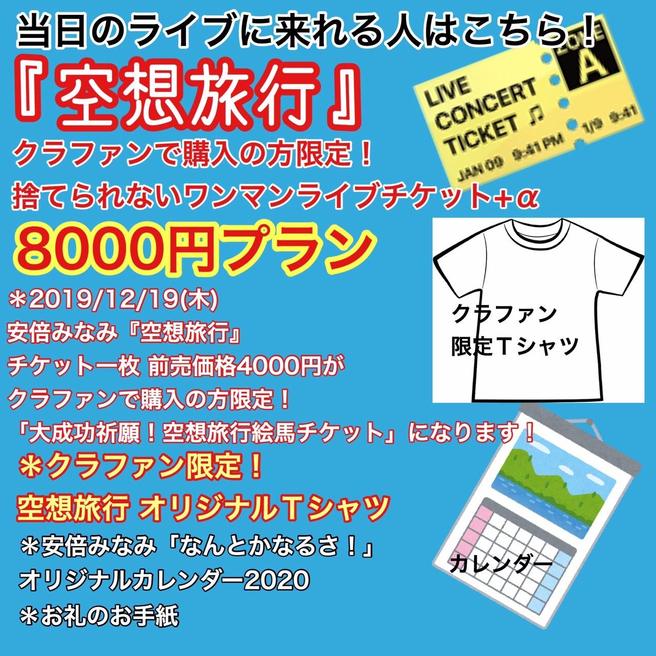 限定チケット+限定Tシャツ+カレンダープラン