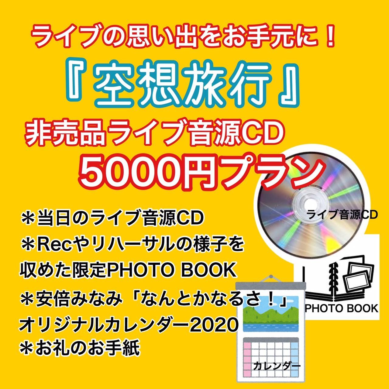 ライブ音源CD+カレンダー+PHOTO BOOKプラン