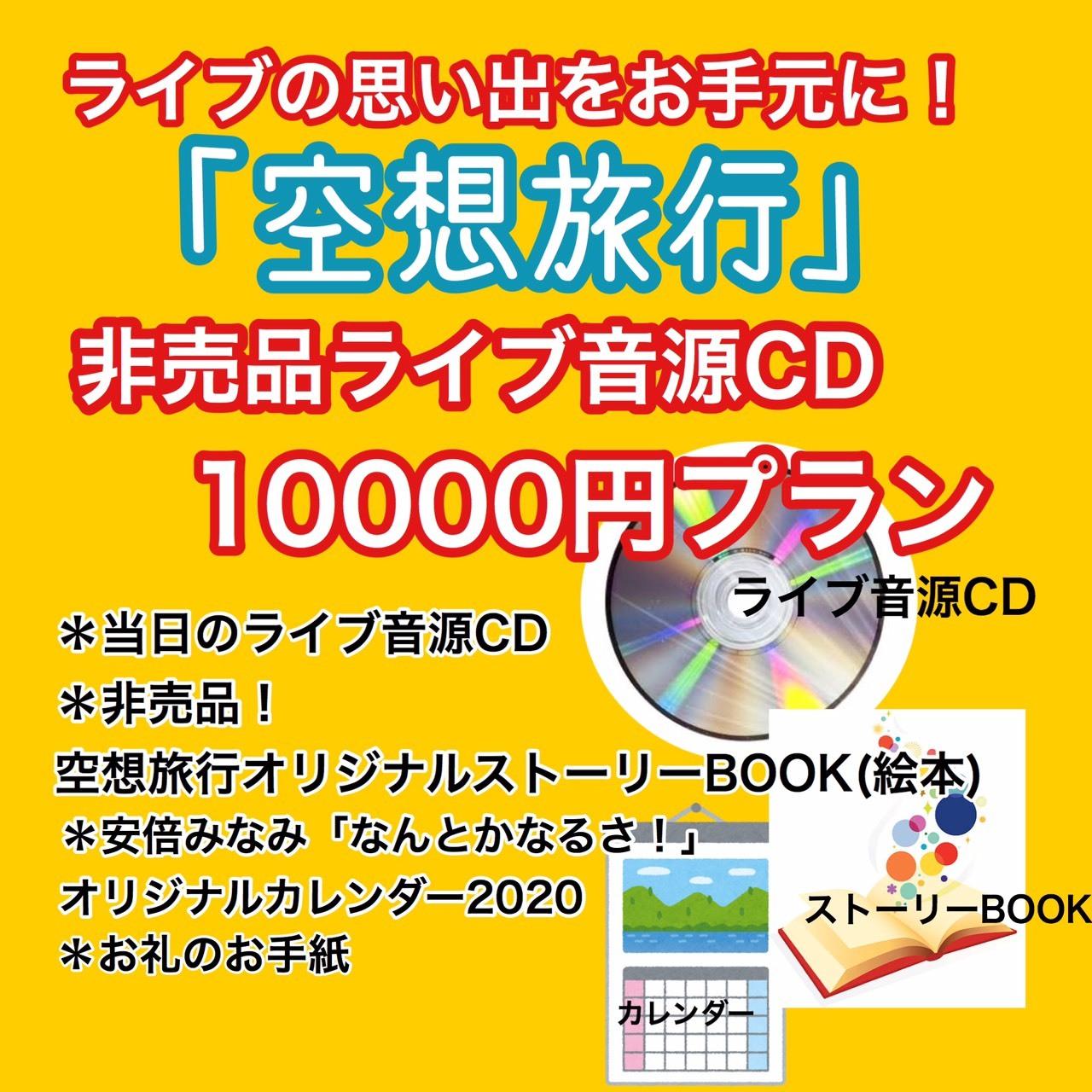 ライブ音源CD+カレンダー+オリジナルストーリーBOOKプラン